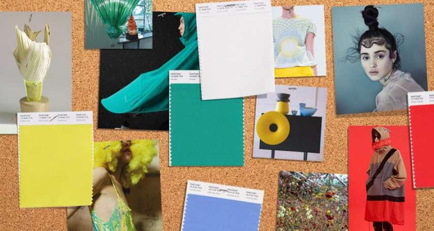 Pantone發表2018春夏流行用色12款與經典4色!喚醒你搭配、設計靈感