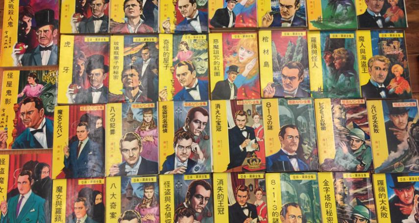 兒時最愛的黃皮書竟不完全忠於原作?你看的亞森羅蘋,其實被日本文化悄悄調教過…