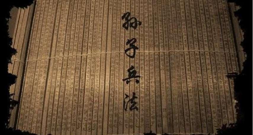 劉君祖專欄:人間正道是滄桑─《孫子兵法》的全勝思想