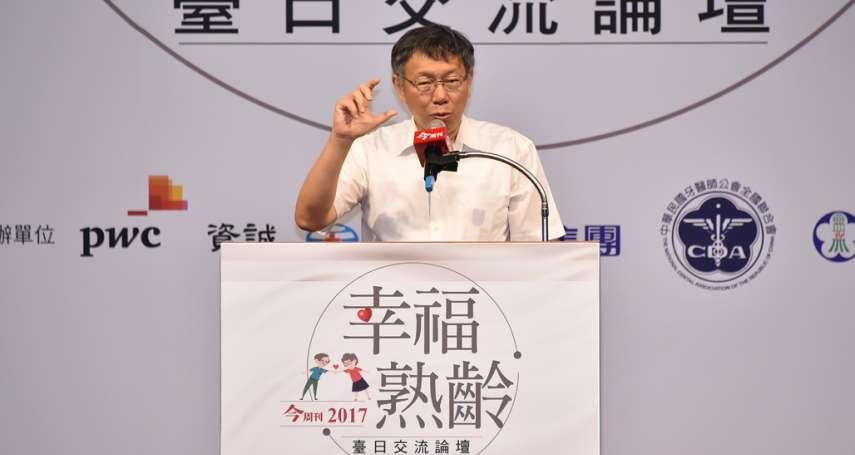 「台北市會較早邁入高齡化」 柯文哲談長照:用外勞的方式一定要改