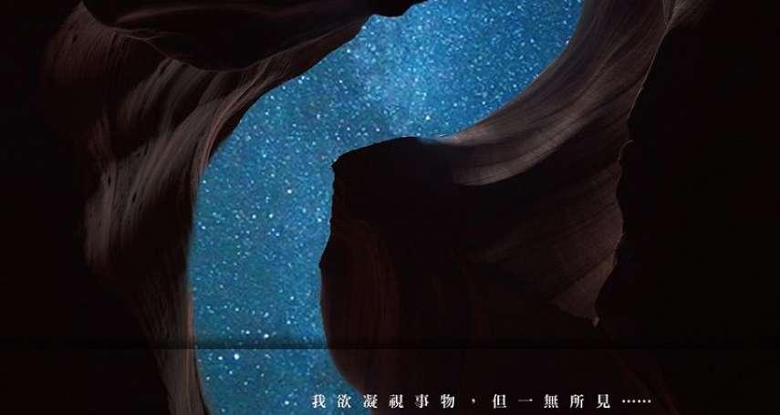楊澤專文:源於情幻色空的慈悲心