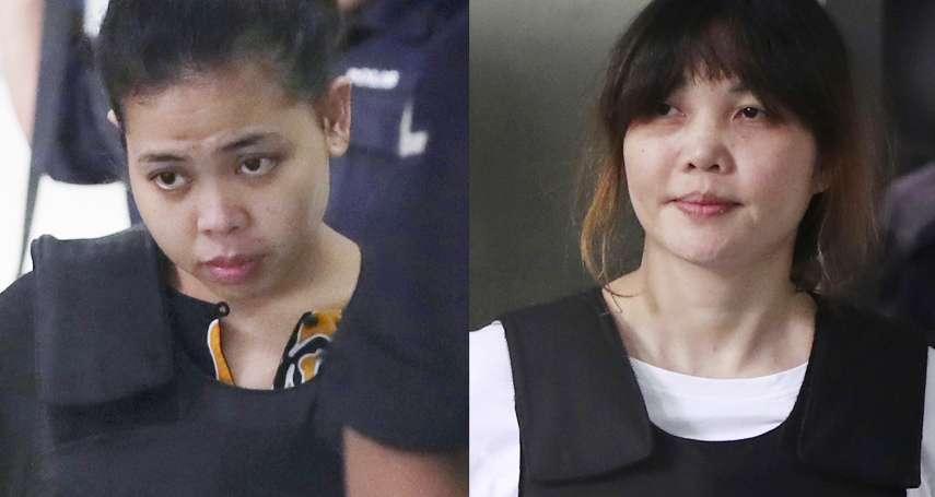 金正男遇刺案開審》堅稱是拍攝整人節目 印尼、越南2女嫌拒認罪