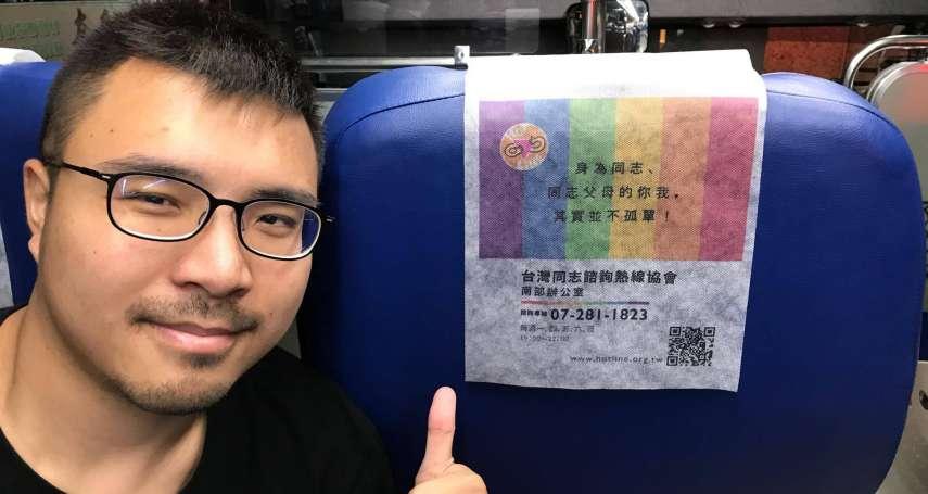 「彩虹」在國光客運上飄揚 「熱線」陪同志中秋返家