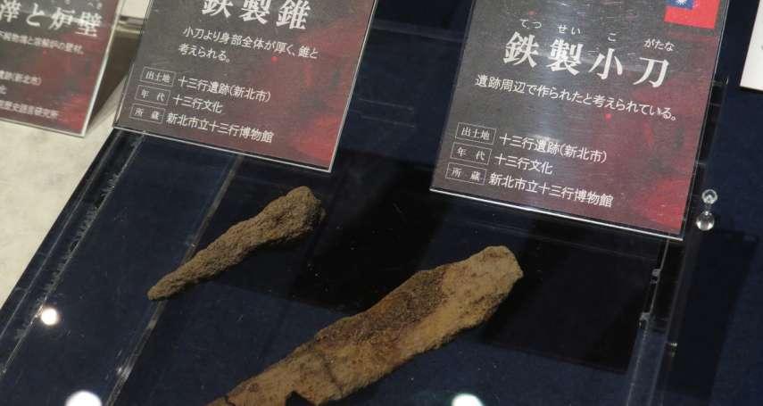 台灣鐵器文化精隨 十三行文物首度出國