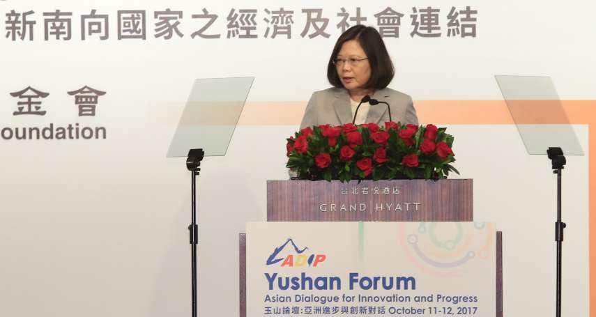 2018玉山論壇》跳脫傳統區域論壇框架 以創新能量、農業強項打造台灣與亞洲社群的對話平台