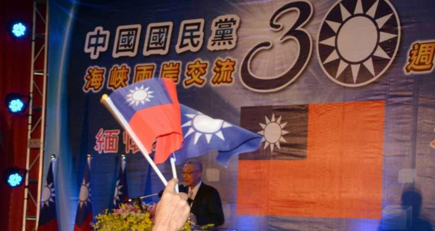 孫慶餘專欄:國民黨寧願國家繼續「分裂」嗎?