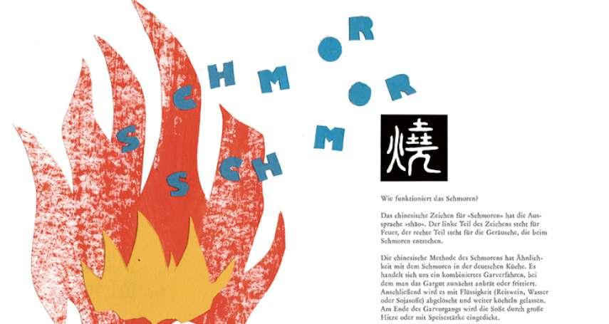 台灣繪本家海外大放異彩!初試啼聲便入書展決選、網友票選第一,幽默食譜教老外煮中菜