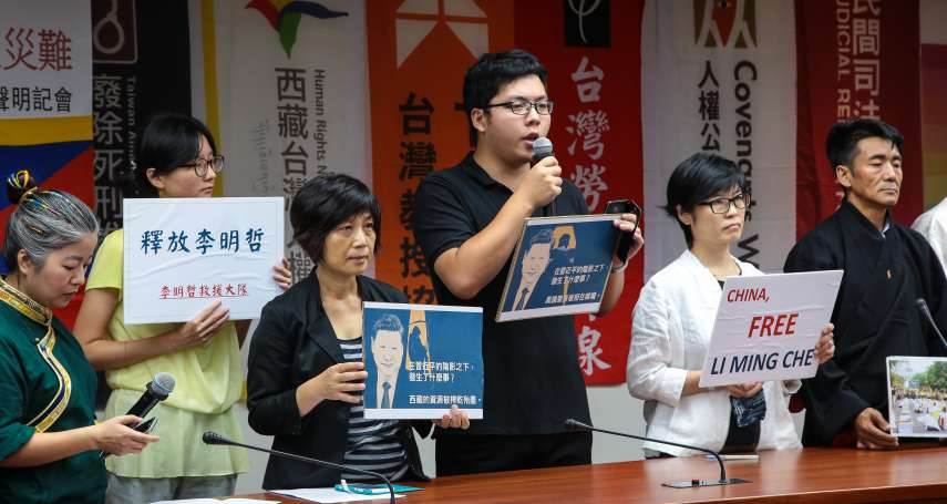 「拚經濟」讓台灣犧牲多少?十九大前夕 人權團體痛訴中國擴張危機