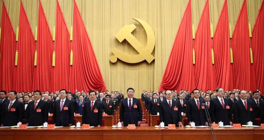 聚焦十九大》如何擠身中國政治權力核心?一次看懂中央委員、中央政治局和政治局常委如何產生