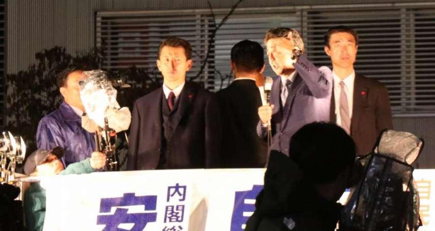 日本眾議院大選》「投給誰都一樣啦!」日本人對政治是冷靜還是冷感?