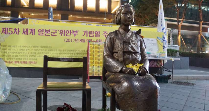 「政府未與慰安婦充分溝通」南韓考慮廢除或修改日韓慰安婦協議