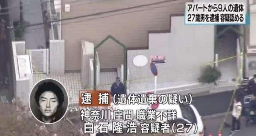 日本寧靜社區裡的無聲哭喊:關於神奈川分屍案,我們目前知道些什麼?