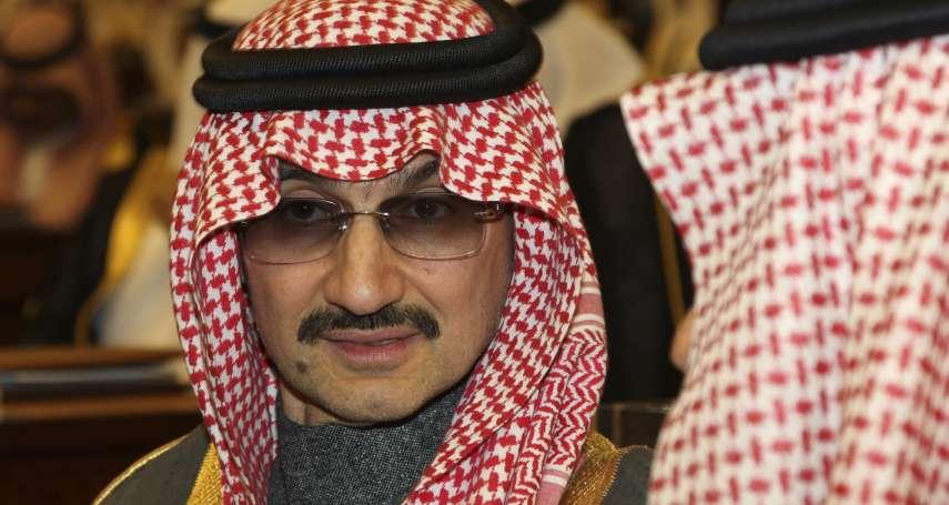 王子犯法與庶民同罪?沙烏地阿拉伯版反腐打貪「中東股神」等11名王子遭逮捕