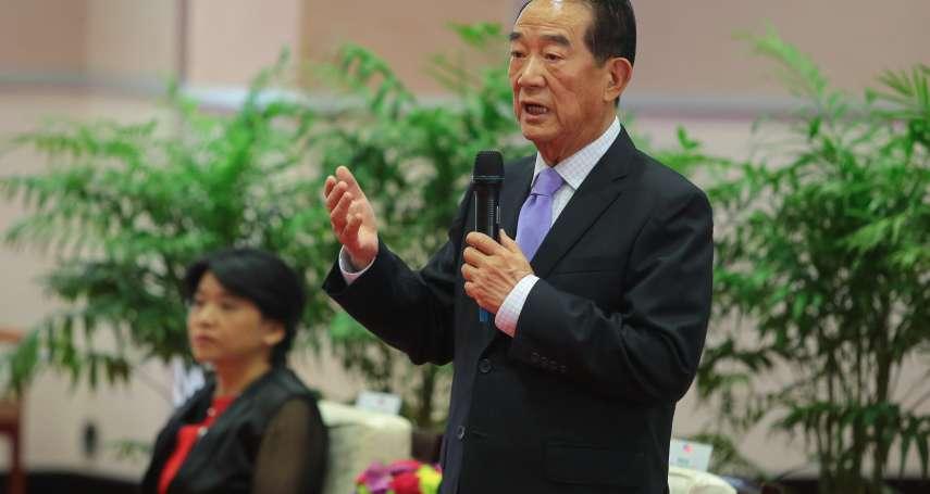 不談新南向,宋楚瑜:APEC不只有南向與東協國家,應注重「包容性」