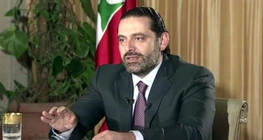 身為黎巴嫩總理卻「被辭職」?哈里里:沙烏地阿拉伯沒有脅迫我,很快就會回國!