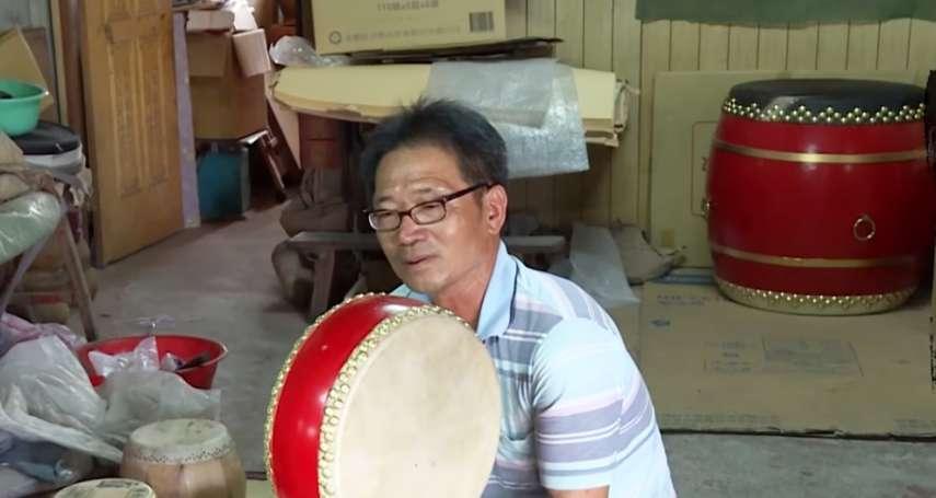 即便賺不到錢,也要守護台灣鼓最後一片天!無悔傳承70年家業,來自彰化的他讓人欽佩
