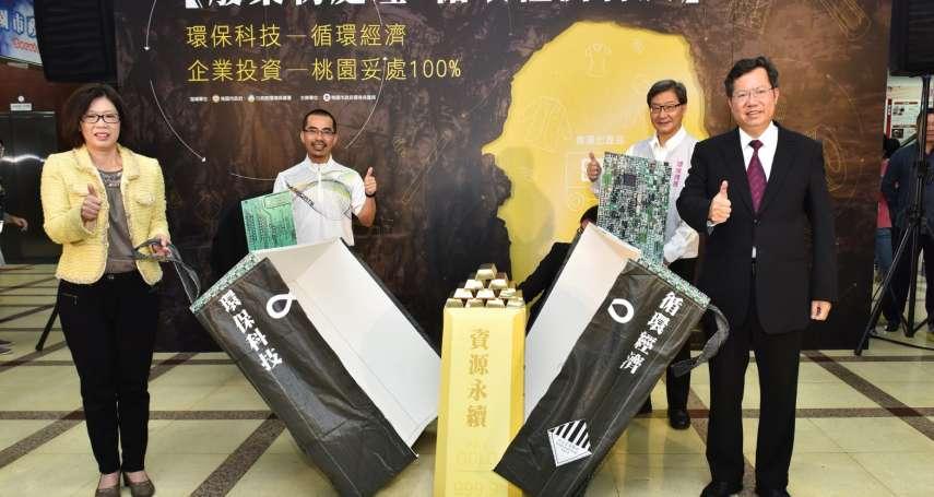 桃園循環經濟特展 逾百件廢棄物變藝術品