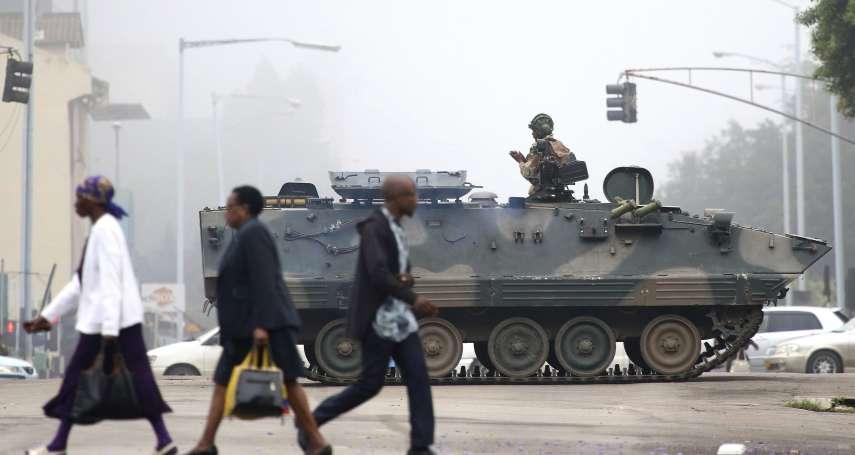 一場寂靜的政變之後,萬年總統將成過去式 辛巴威百姓:好不真實
