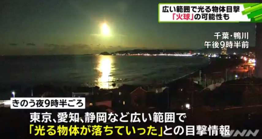 日本本州大半民眾昨晚看到的奇異發光體是什麼?天文專家:應該是「火流星」