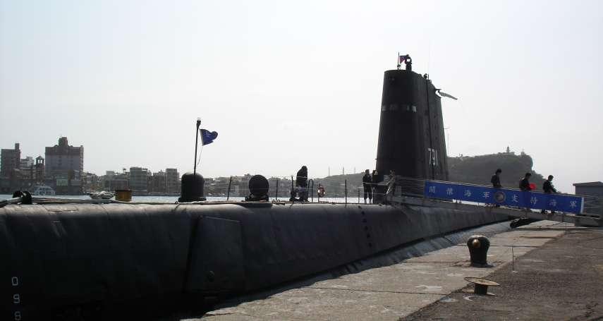 高靖觀點:美售台潛艦無魚雷,海軍盜買魚雷遭美追究