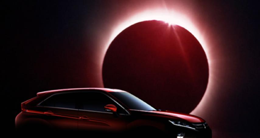 全球媒體一致盛讚!Mitsubishi Eclipse Cross今年最期待的跑格休旅車