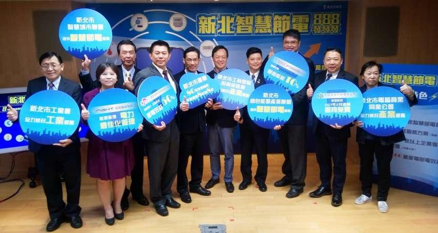 8企業節省8千萬度 新北智慧節電888專案