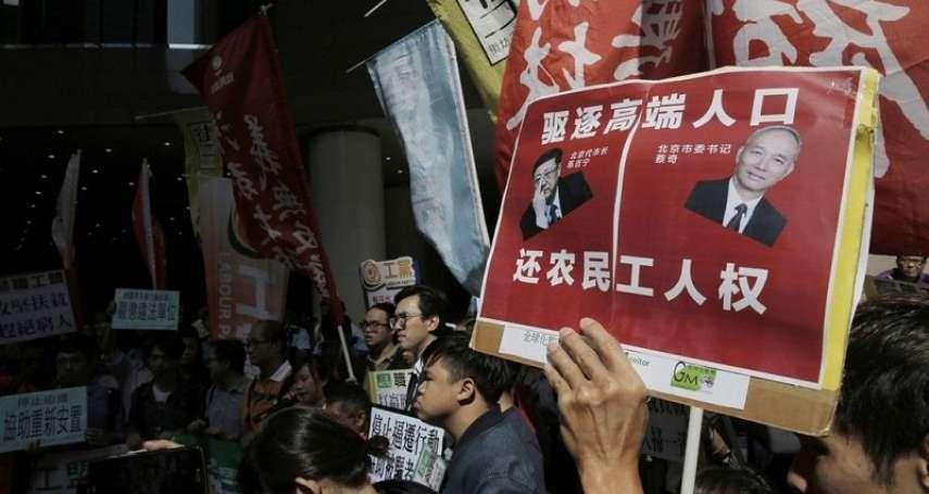 孫慶餘專欄:北京打壓「低端人口」與「高端人權」