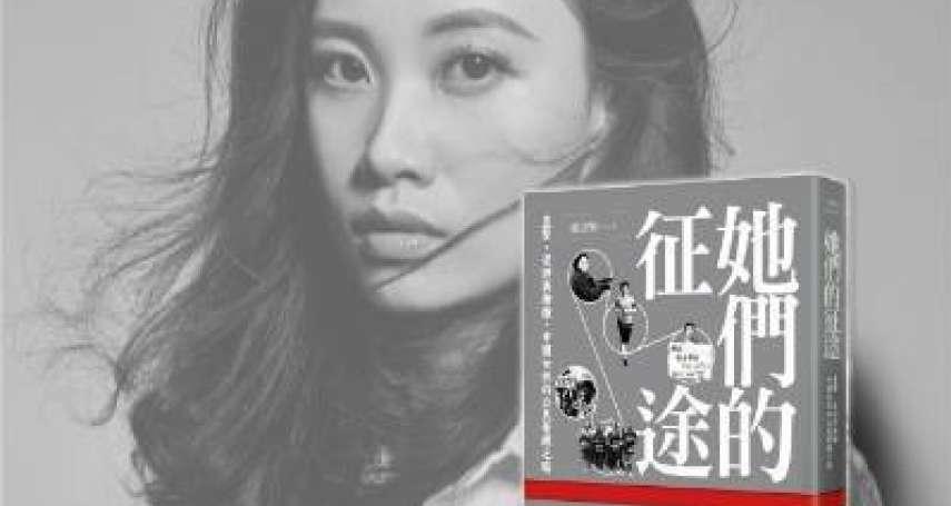 「台灣是華文區唯一自由的紙」紀錄中國女性抗爭 作家趙思樂讚台灣讀者素質高