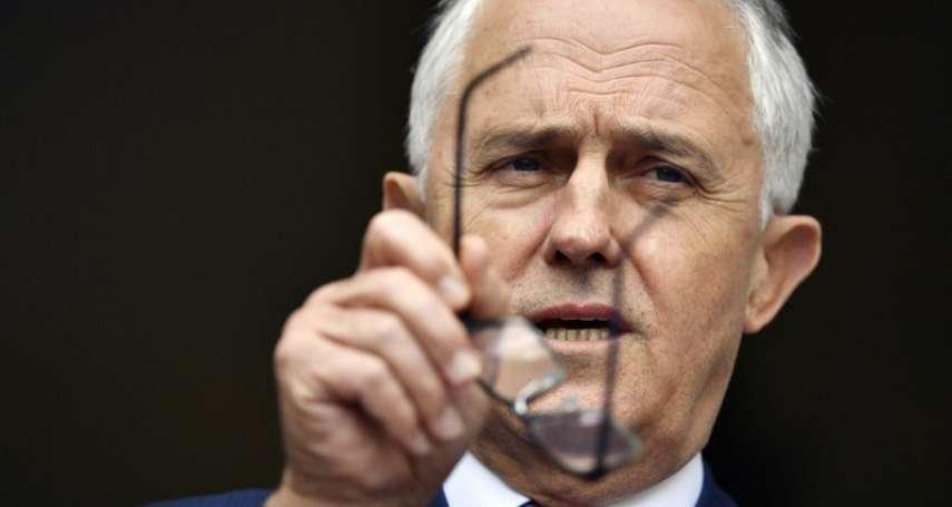 澳洲總理點名中國干涉內政!中國官媒反嗆:歧視、荒謬,滿世界找假想敵