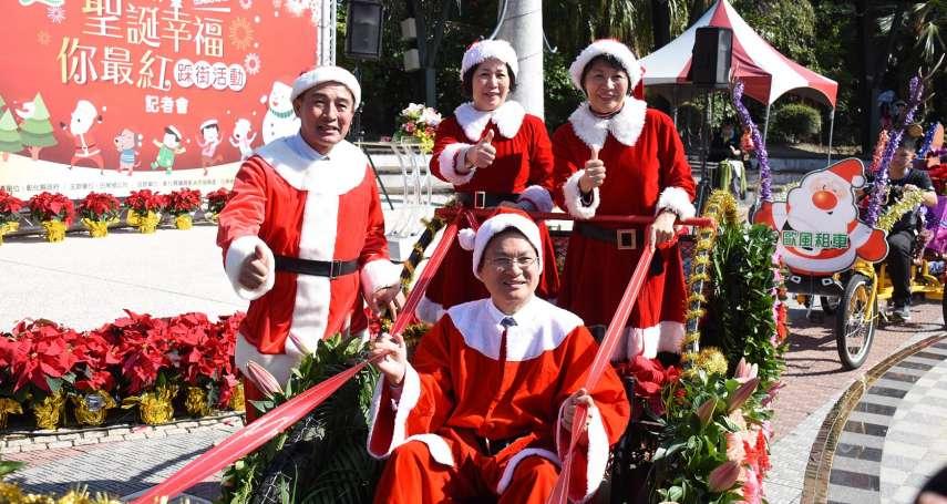 彰化田尾聖誕踩街活動本周六登場