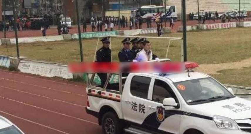 萬人圍觀、直送刑場、立即槍決!中國廣東這樣處置死刑犯...