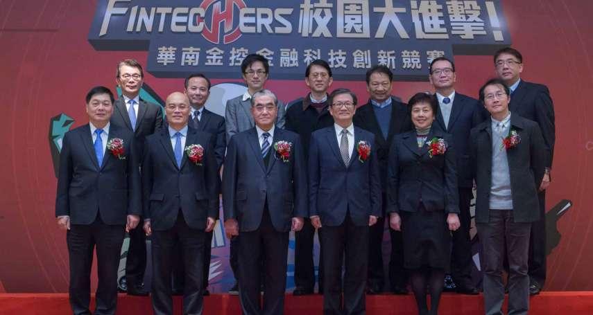 華南金控匯集產學研共創最大FinTech競賽