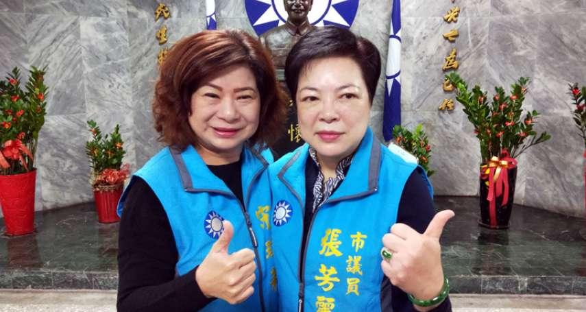 前議長張芳麗宣佈退出基隆市長初選 丟下政壇震撼彈