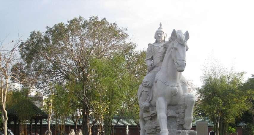 弘安觀點:延平郡王復台360周年─緬懷志業繼往開來