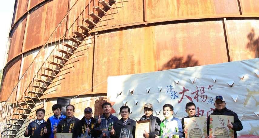 600人集資搶救大楊油庫 中市府受贈將打造海線新景點