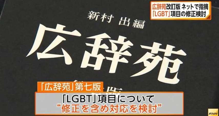 日本權威辭典《廣辭苑》錯了!LGBT解釋有誤,學者呼籲岩波書店勇於修正