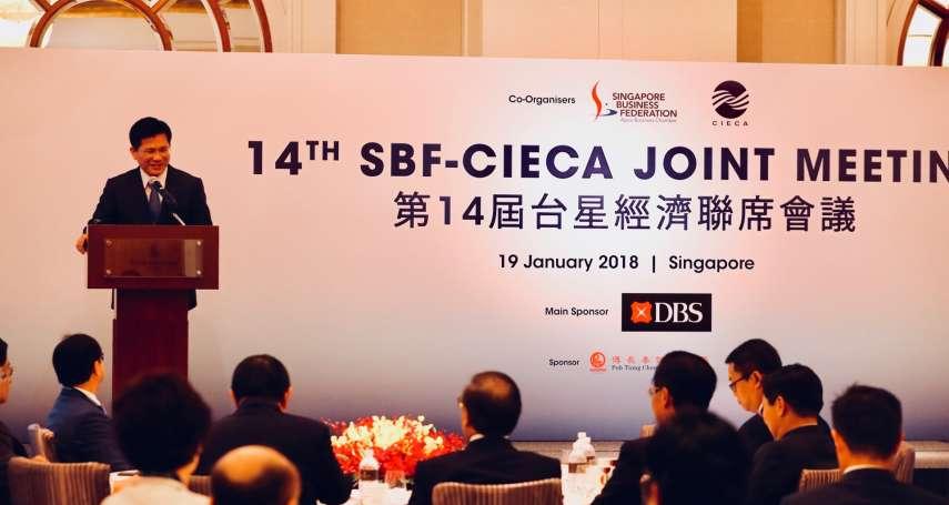 台星經濟聯席會議 林佳龍:盼以城市為主體強化合作