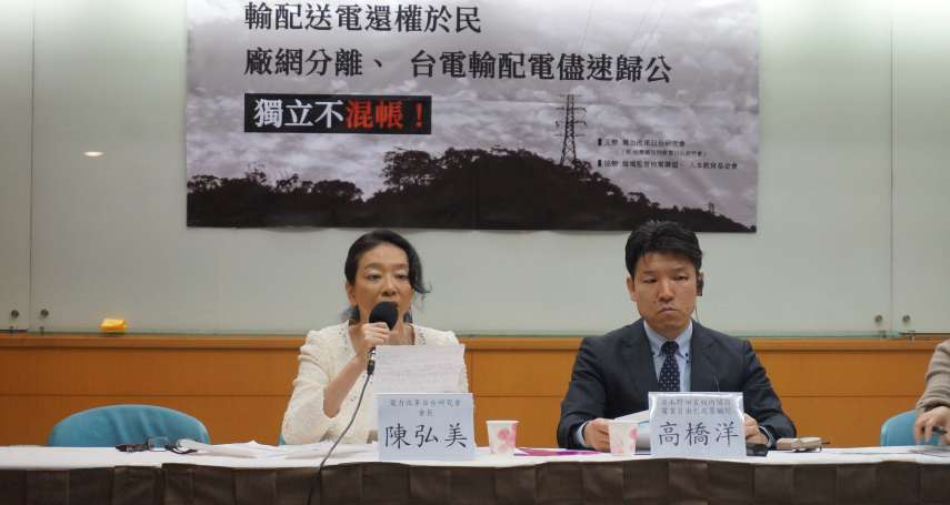 《電業法》修法後台電仍獨霸,高橋洋舉日本經驗為鑑:應將發送電真正分離