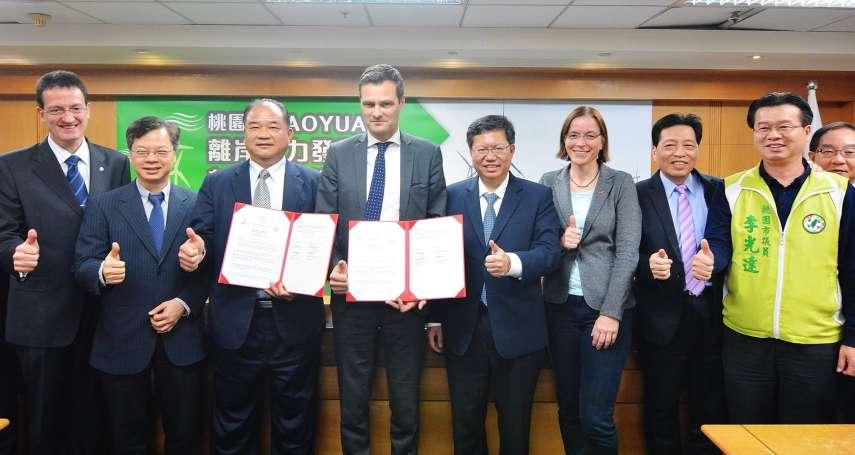離岸風力發電簽署合作案 鄭文燦:將創造400個就業機會與能源轉型