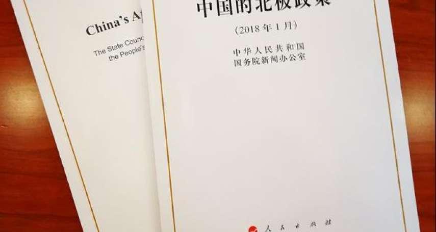 宣示進軍北極?中國發表北極政策白皮書:我們是最接近北極圈的國家之一
