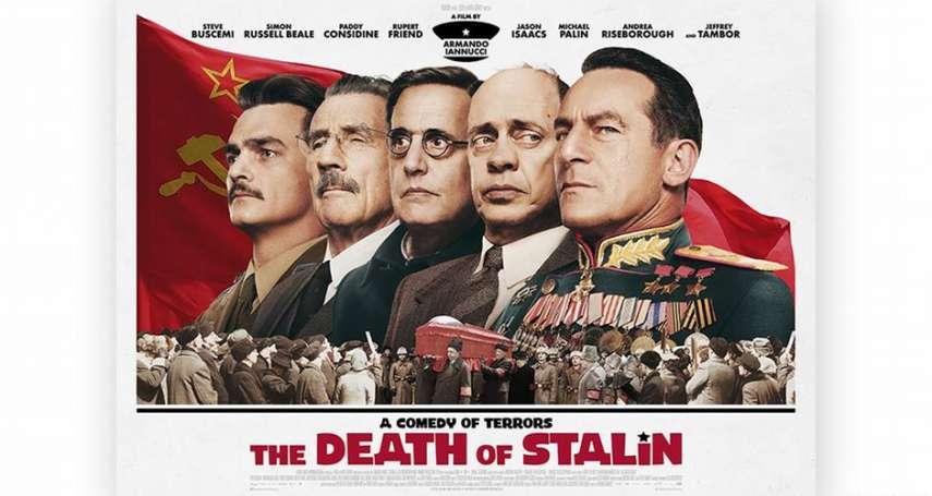 「蓄意誣蔑俄羅斯人民!」喜劇片《史達林之死》在俄國遭禁