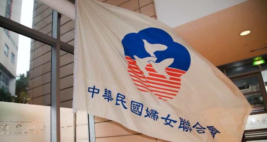 劉性仁觀點:「廢止」婦聯會,台灣付出的代價