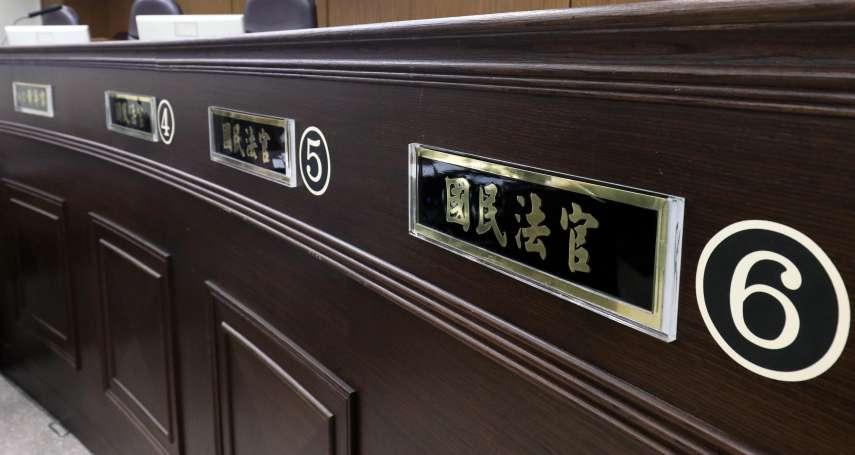 王順民觀點:從「夠格」到「適任」-對國民法官制的反思