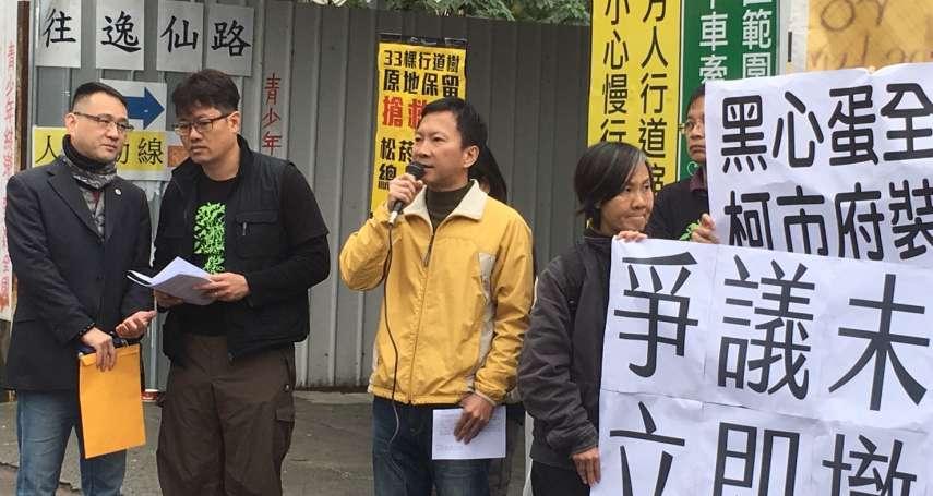 護樹團將對蔡壁如提告發 盼新任監委就「喬」大巨蛋調查不法