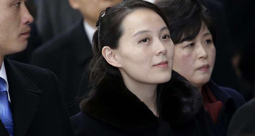「北韓伊凡卡」旋風席捲冬奧!金正恩胞妹「謎樣美人」金與正成為南韓人熱議話題