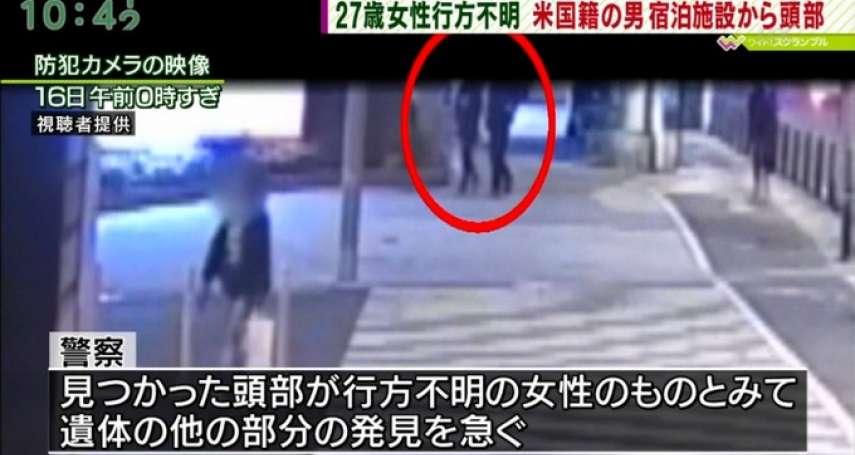 深夜約會櫻花妹,竟成恐怖分屍疑兇!被害女性屍塊在大阪、京都陸續尋獲,美國青年只認棄屍