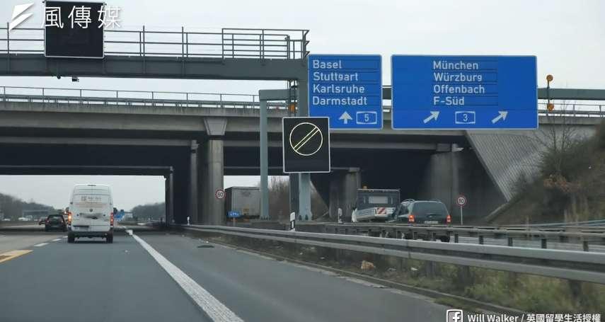【影音】世上竟然有「無限速公路」!?德國無限速高速公路 油門踩到底還被超越!?