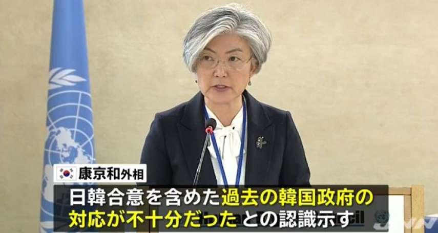 日韓慰安婦爭議還算數嗎?南韓外長承認「未充分考慮受害者立場」,日方不滿:韓國簽了協議就要認!