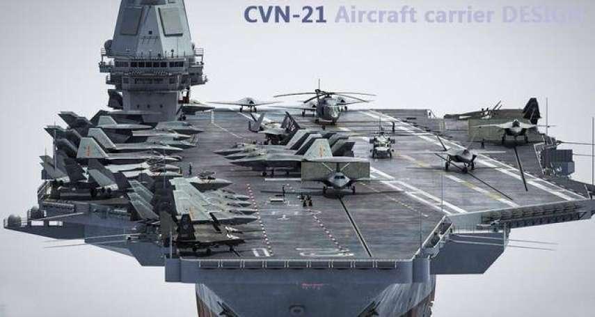 中國核動力航母2025服役?官媒放風向球:加快實現核動力航母、新型核潛艇
