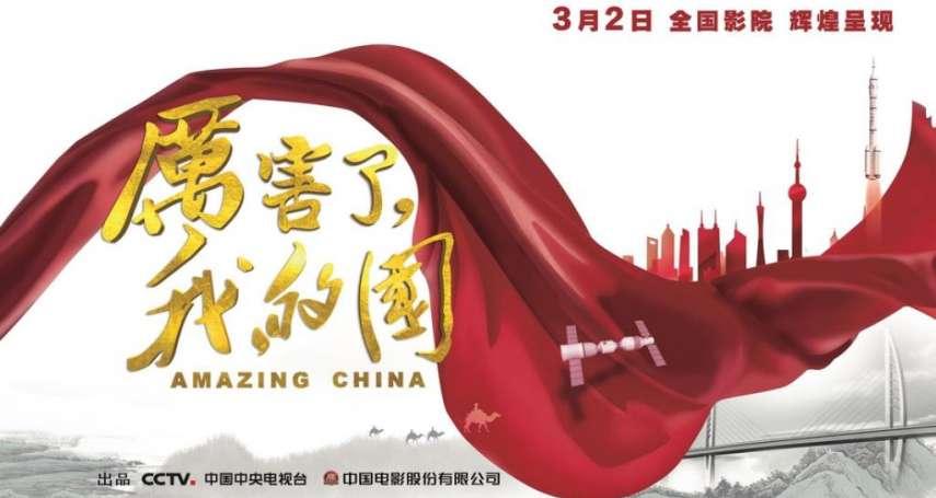 愛國、還是「被愛國」?《厲害了,我的國》為何拿下中國紀錄片票房冠軍